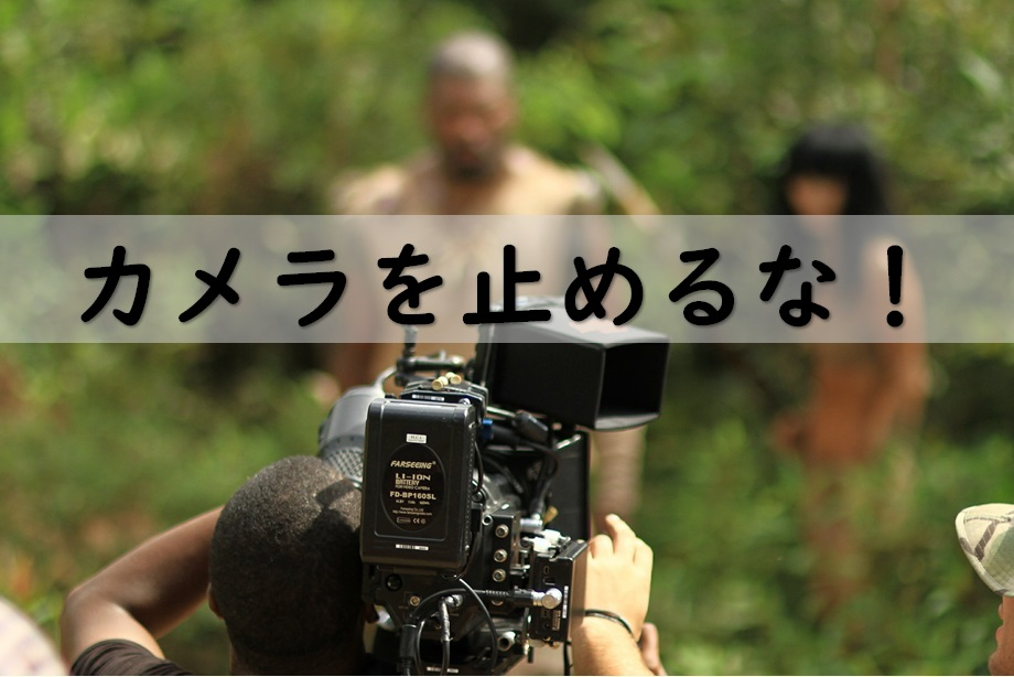 映画「カメラを止めるな!」観客動員100万人突破