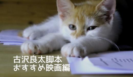 古沢良太(脚本家)作品を観る:おすすめ映画編【無料で観られる動画配信サービスも】