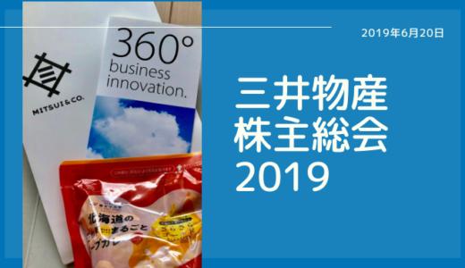 三井物産 株主総会 2019 お土産