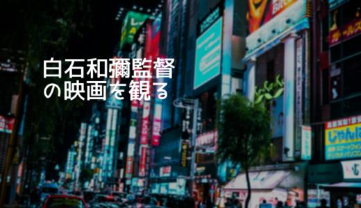 白石和彌監督の映画おすすめ5作品|あらすじ・配信状況
