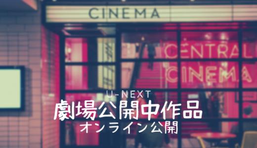 【U-NEXT】劇場公開中の8作品を「オンライン公開」