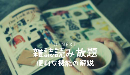 【U-NEXT】読み放題の雑誌一覧|ダウンロード機能やファミリーアカウントの解説