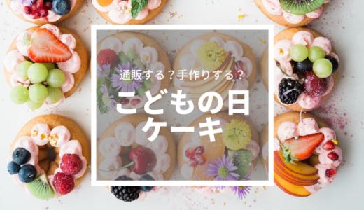 【こどもの日】子供が喜ぶケーキ|通販する?手作りする?