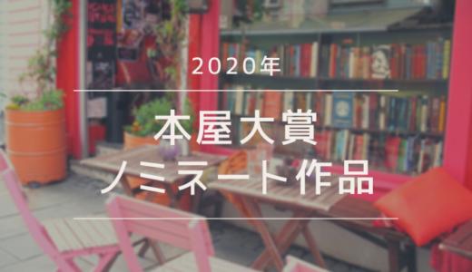 2020年本屋大賞:凪良ゆう「流浪の月」【ノミネート10作品もまとめて紹介】