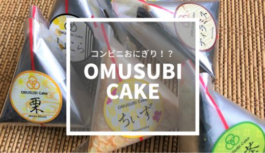 見た目はおむすび、中身はケーキ「OMUSUBI Cake(おむすびケーキ)」をお取り寄せ