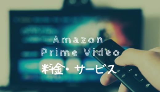 【Amazon Prime Video 】料金やサービス内容|ダウンロードや同時視聴も