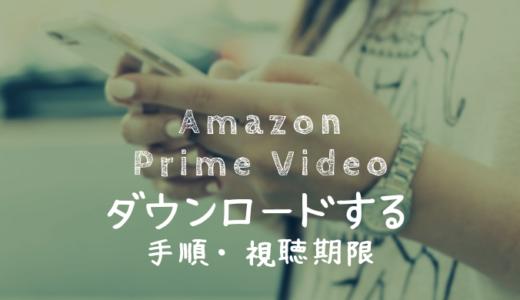 【Amazon Prime Video】動画をダウンロードして観る方法