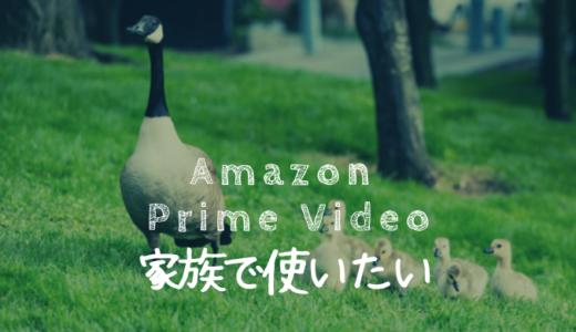 【Amazon Prime Video】家族で共有して観る|同時視聴は何台まで?