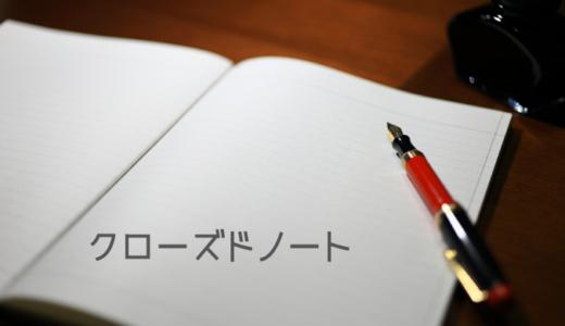 映画「クローズド・ノート」沢尻エリカ主演、純粋な恋とほんの少しミステリー