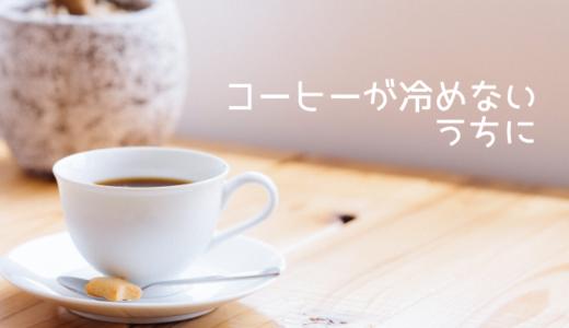 映画「コーヒーが冷めないうちに」感想・あらすじ・動画配信情報