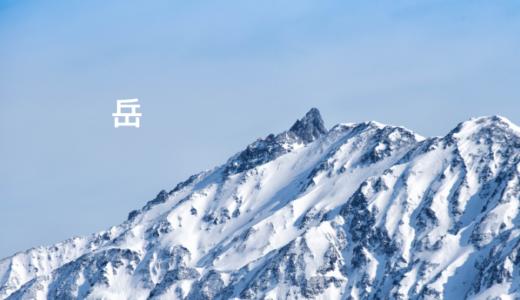 映画「岳」山岳遭難救助を舞台に、命の大切さと人の優しさを感じて