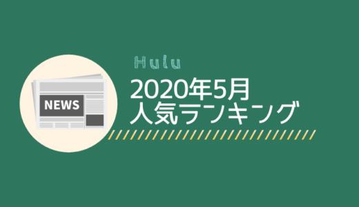 【Hulu】5月の人気作品トップ10|ハマる人続出のNizi Project