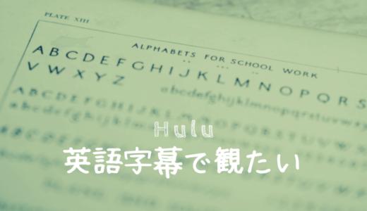 【Hulu】英語字幕で観られるドラマや映画:検索・視聴方法