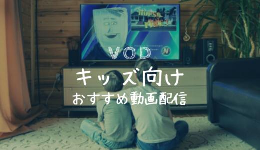 【VOD比較】子供向けおすすめ動画配信サービス。アニメ・知育番組が充実
