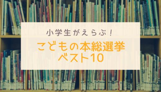 小学生がえらぶ!こどもの本総選挙ベスト10