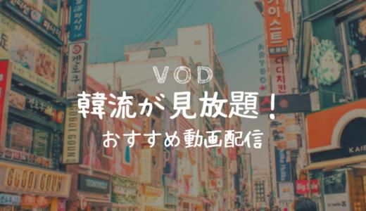 韓国ドラマが見放題!おすすめの動画配信サービス(VOD)比較