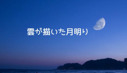 韓国ドラマ『雲が描いた月明り』あらすじ・全話視聴できる動画配信