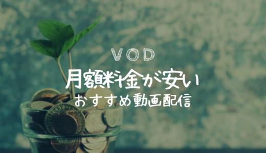 【VOD比較】月額料金が安い動画配信サービス|とにかく安く観たい!