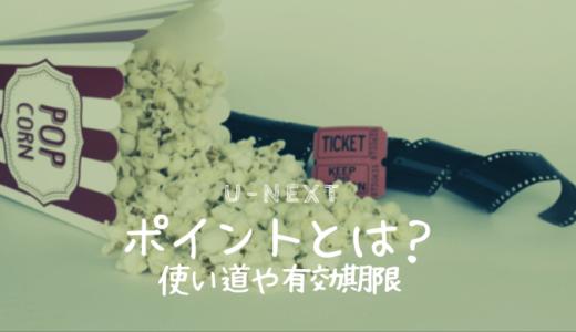 【U-NEXT】ポイントの使い道や有効期限:映画チケットや漫画購入に