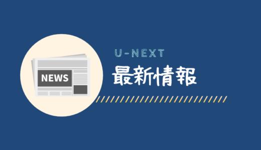 【U-NEXT】配信本数20万本を突破:見放題作品が18万本
