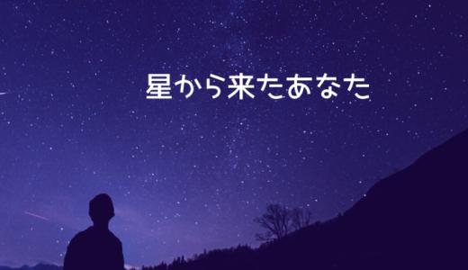 韓国ドラマ『星から来たあなた』あらすじ・全話視聴できる動画配信
