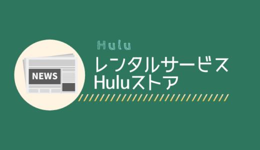 【Hulu】会員向け都度課金サービス「Huluストア」を開始