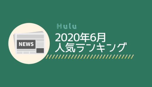 【Hulu】6月の人気作品トップ10|山下智久出演の海外ドラマ「THE HEAD」など