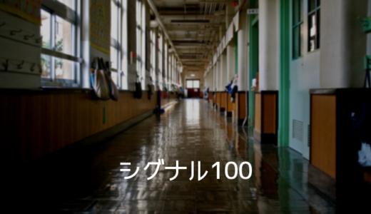 橋本環奈主演、映画『シグナル100』あらすじ・感想|動画配信まとめ