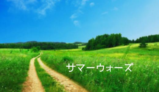 映画「サマーウォーズ」のあらすじ・感想|視聴できる動画配信まとめ