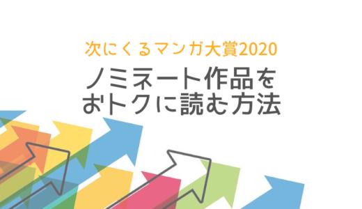 「次にくるマンガ大賞2020」ノミネート作品を無料で試し読み