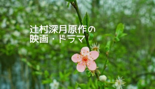 辻村深月原作の映画・ドラマ一覧|無料で観られる動画配信サービス